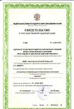 Certificate of state registration № 2876 from July, 11 2018